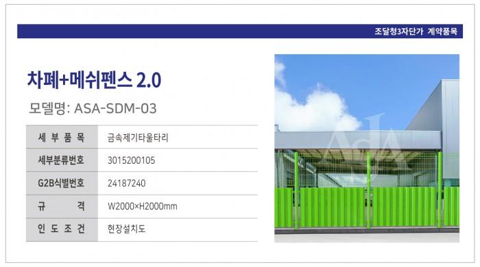 ASA-SDM-03