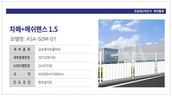 ASA-SDM-01